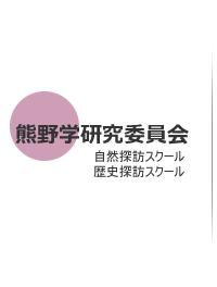 熊野学ボタン01
