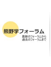 熊野学ボタン02