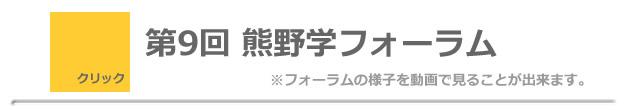 kumanogaku_no9bt