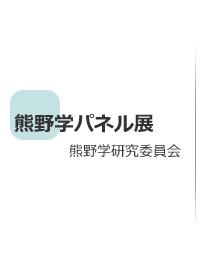 熊野学パネルボタン