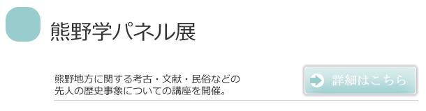 熊野学パネル展ボタン大