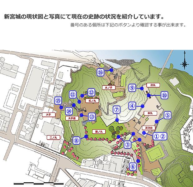 新宮城図面